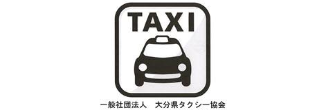 大分県タクシー協会