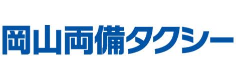 岡山両備タクシー