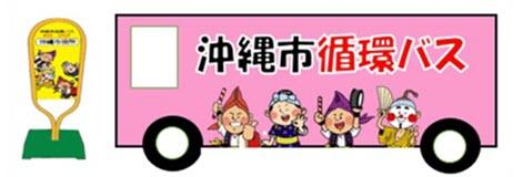 沖縄市循環バス