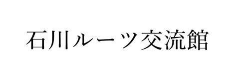 石川ルーツ交流館