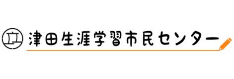 津田生涯学習市民センター