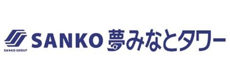 SANKO 夢みなとタワー