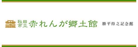 秋田市立赤れんが郷土館