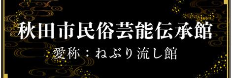 秋田市民俗芸能伝承館