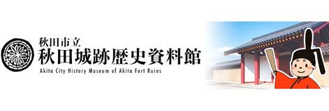 秋田市立秋田城跡歴史資料館