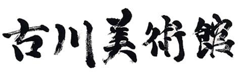 古川美術館/為三郎記念館