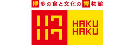 博多の食と文化の博物館ハクハク