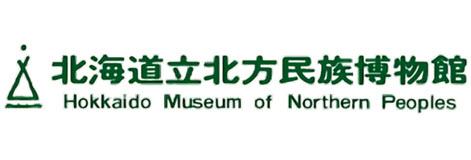 北海道立北方民族博物館