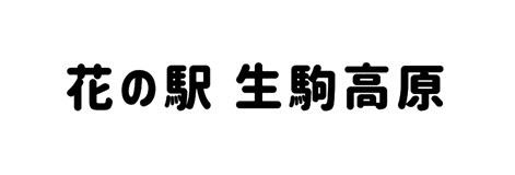 花の駅生駒高原