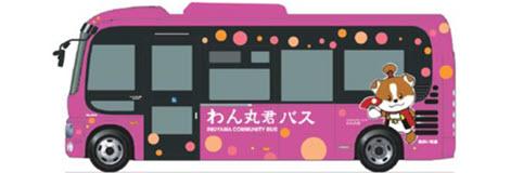 わん丸君バス(犬山市コミュニティバス)