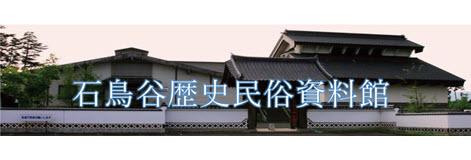 石鳥谷歴史民俗資料館