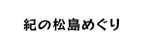 紀の松島めぐり