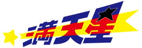 石川県柳田星の観察館 満天星
