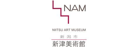 新潟市新津美術館