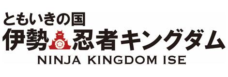 ともいきの国 伊勢忍者キングダム