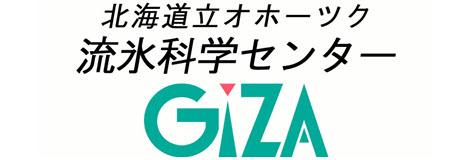 北海道立オホーツク流氷科学センター GIZA