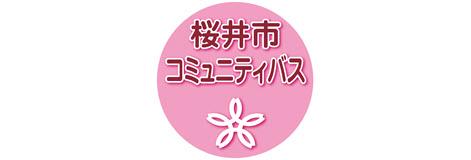 桜井市コミュニティバス