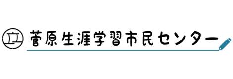 菅原生涯学習市民センター