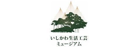 石川県立伝統産業工芸館