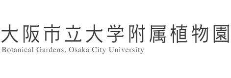 大阪市立大学附属植物園