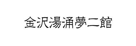 金沢湯涌夢二館