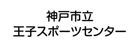 神戸市立王子スポーツセンター