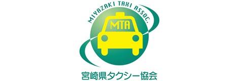 宮崎県タクシー協会