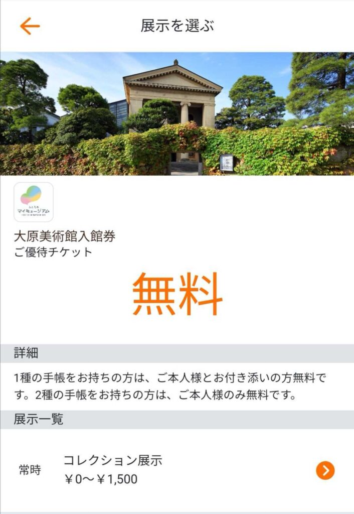 大原美術館のチケット購入画像