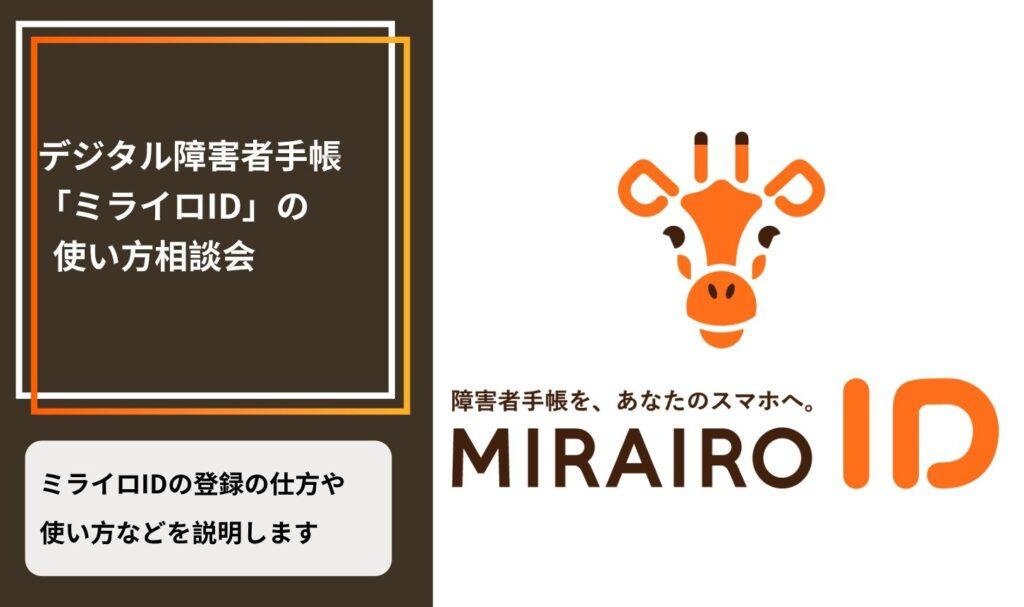 ミライロIDのロゴ