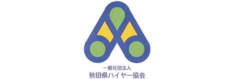 秋田県ハイヤー協会