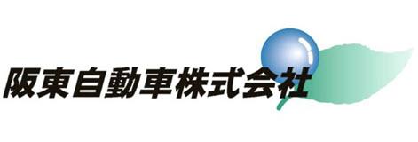阪東自動車