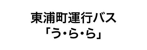 東浦町運行バス「う・ら・ら」
