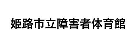姫路市立障害者体育館