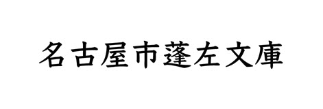 名古屋市蓬󠄀左文庫