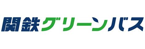 関鉄グリーンバス