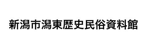 新潟市潟東歴史民俗資料館