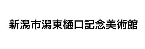 新潟市潟東樋口記念美術館