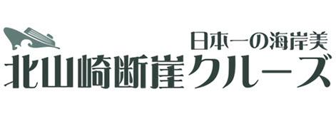 北山崎断崖クルーズ観光船