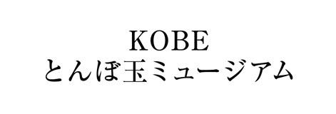 KOBEとんぼ玉ミュージアム