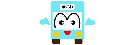 真庭市コミュニティバス(まにわくん♡)