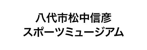 八代市松中信彦スポーツミュージアム