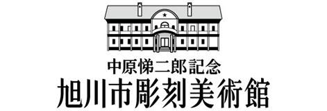 中原悌二郎記念旭川市彫刻美術館
