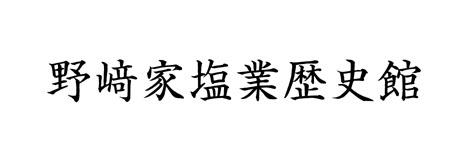 野崎家塩業歴史館