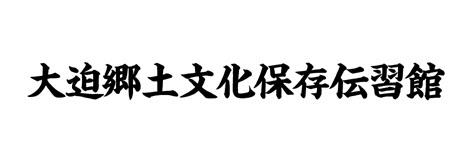 大迫郷土文化保存伝習館