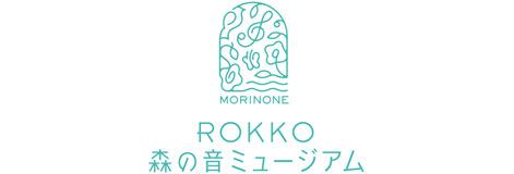 ROKKO森の音ミュージアム
