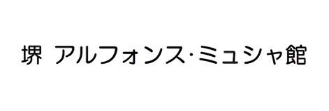 堺 アルフォンス・ミュシャ館(堺市立文化館)