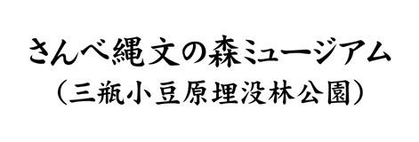 さんべ縄文の森ミュージアム(三瓶小豆原埋没林公園)