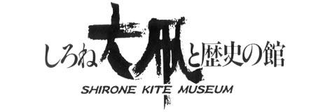 新潟市しろね大凧と歴史の館