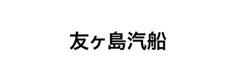 友ヶ島汽船