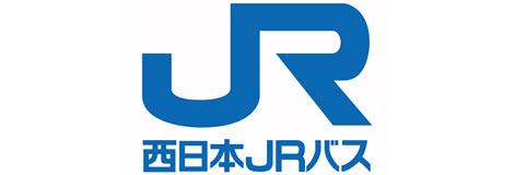 西日本ジェイアールバス